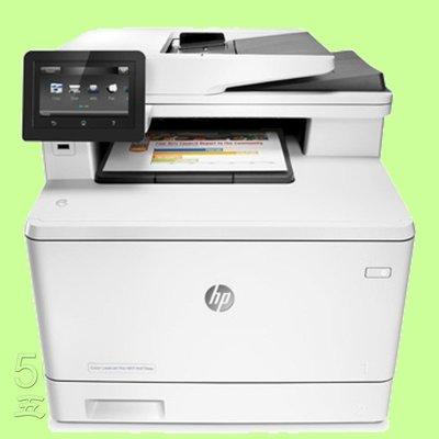 5Cgo【權宇】HP Color LaserJet Pro 多功能事務機 M477FDW(CF379A)高速印表機 含稅