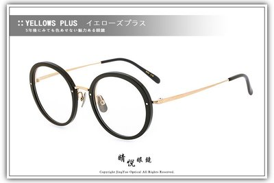 【睛悦眼鏡】簡約風格 低調雅緻 日本手工眼鏡 YELLOWS PLUS 74967