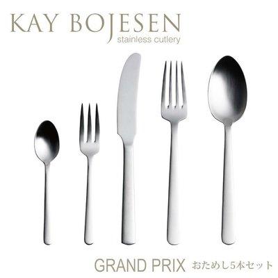 【北歐生活】缺貨 丹麥 KAY BOJESEN Grand Prix 18-10不銹鋼霧面餐具5件組 高雄可面交