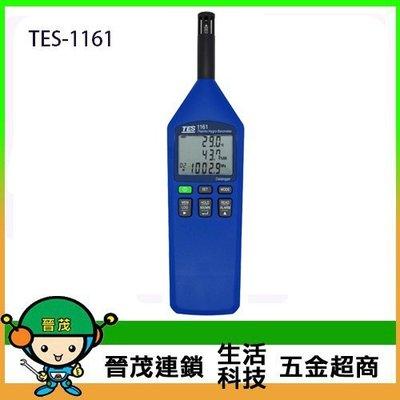 [晉茂五金] 泰仕電子 溫度/濕度/大氣壓力計 TES-1161 請先詢問庫存