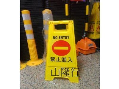 附發票[台製]禁止進入 小心台階 摺疊...