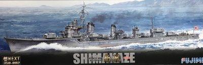 FUJIMI 1/350 艦NEXT No.02 日本海軍驅逐艦 島風 (竣工時) (46011)