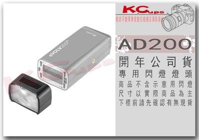 凱西影視器材 Godox 神牛 AD200 類外接式閃光燈型燈頭 含燈管 公司貨