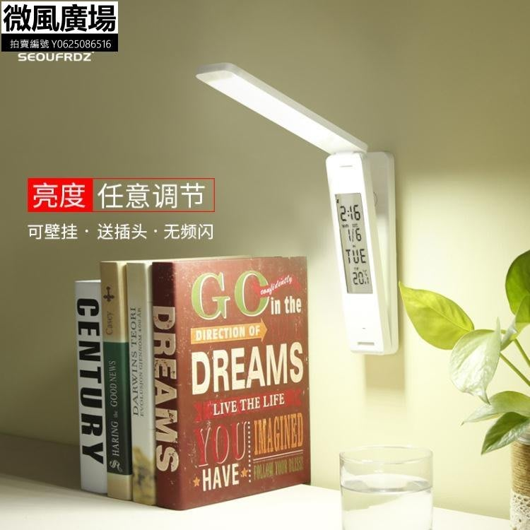 【微風廣場】led充電檯燈宿舍書桌大學生學習小太陽能臥室床頭可折疊式護眼燈
