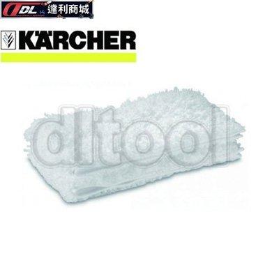 =達利商城= 德國 KARCHER 凱馳 SC1 軟質地板擦布 2入*蒸氣拖把 蒸氣清洗機 專用