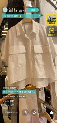韓國夏天新款 大口袋超薄 薄棉襯衫 胸圍52吋 衣長49-61cm 傘狀