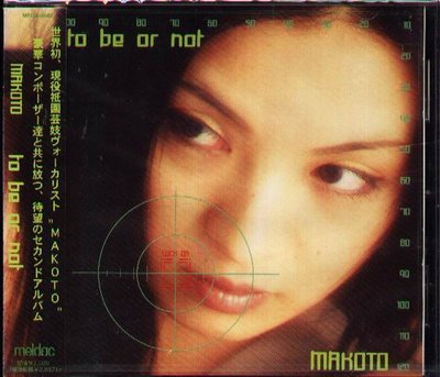 K - MAKOTO 真箏 - to be or not - 日版 - NEW