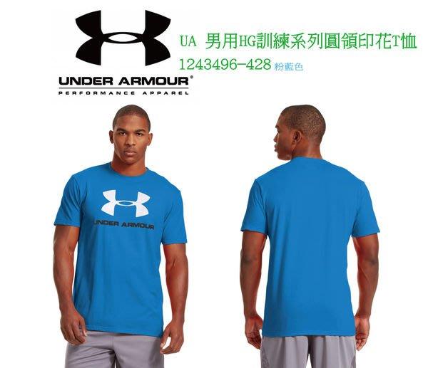 《星野球》UA UNDER ARMOUR 男用HG訓練系列圓領印花T恤,寬鬆版型 1242496 粉藍色 免運
