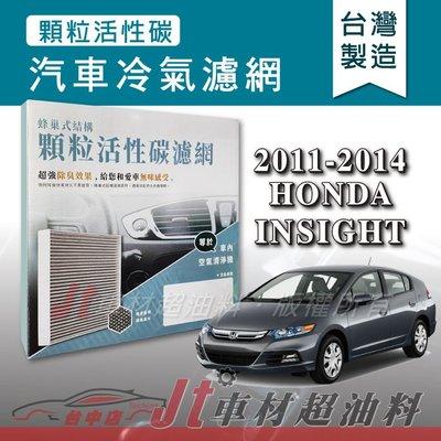 Jt車材 - 蜂巢式活性碳冷氣濾網 - 本田 HONDA INSIGHT 2011-2014年 有效吸除異味 - 台灣製