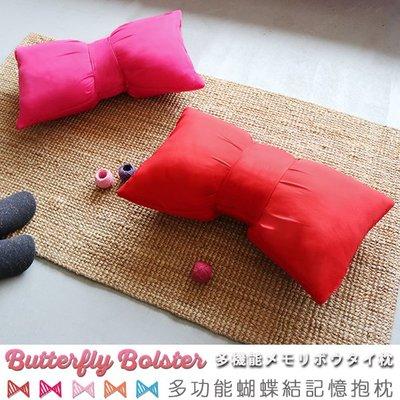 坐墊/枕頭/靠枕/抬腿枕《Butterfly Bolster多功能蝴蝶結記憶抱枕》-瑜憶森活館