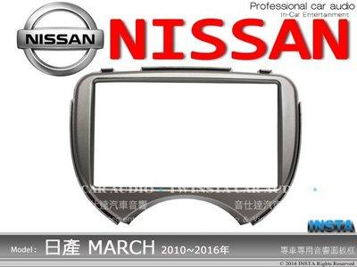 音仕達汽車音響 日產 NISSAN 10~16年MARCH 車型 專用面板框  2DIN 音響主機面板框