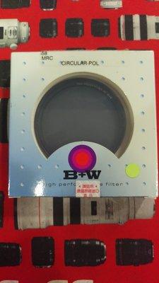 *大元 台南*【新品出清】B+W F-PRO MRC 58mm CPL 偏光鏡