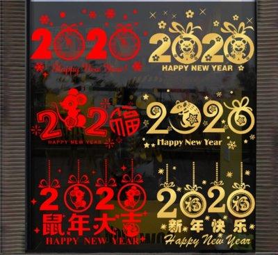 小妮子的家@2020鼠年窗花壁貼/牆貼/玻璃貼/磁磚貼/汽車貼/家具