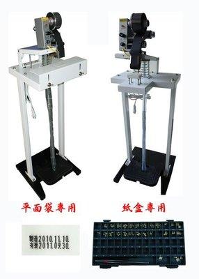 【封口機專業製造】足踏日期印字機、日期標示機、禮盒專用 100%台灣製造