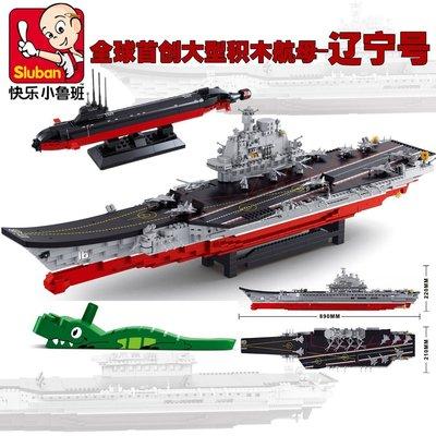 【優上精品】小魯班遼寧號拼裝積木塑料拼插兒童益智玩具 航空母艦模型(Z-P3270)