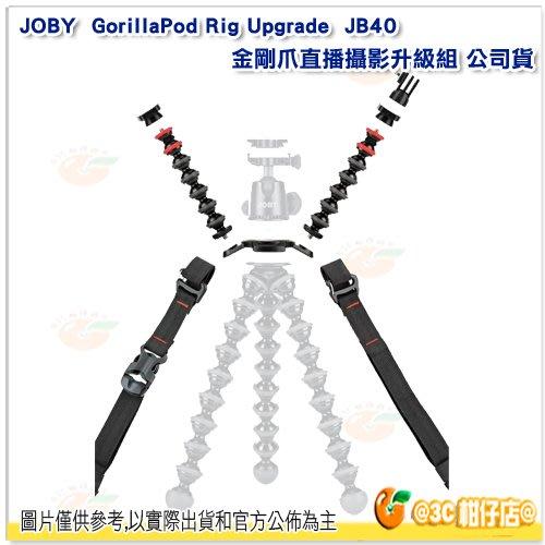 @3C 柑仔店@ JOBY GorillaPod Rig Upgrade 金剛爪直播攝影升級組 JB40 台閔公司貨