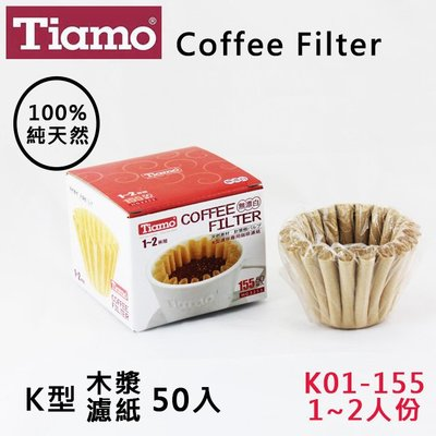 Tiamo蛋糕型咖啡濾紙K01-155無漂白1-2人50入 100%純天然原木槳 適用滴漏咖啡 器具 送禮 HG3253