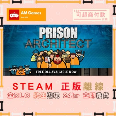 Am賣賣~【離線版】Steam Prison Architect 監獄建築師 正版 全DLC終生遊玩