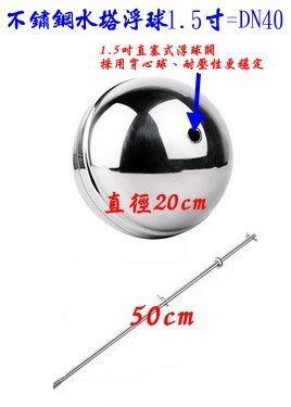 1.5吋 不鏽鋼水塔浮球進水器 水塔浮球進水閥 水塔進水器 不鏽鋼進水器 水塔開關 浮球開關
