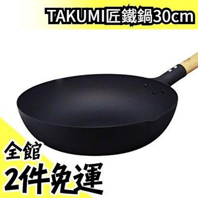 [木柄炒鍋 30cm]日本製 TAKUMI 匠鐵鍋【水貨碼頭】