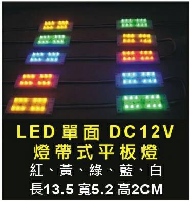 GO-FINE夠好 LED廣告燈 DC12V 一般型4段式多變化控制器 LED燈帶式 單面平板燈 LED招牌燈 40燈