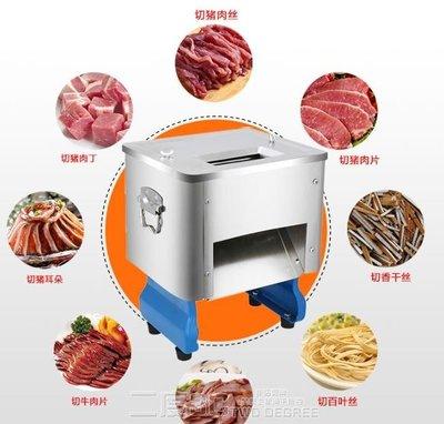 【蘑菇小隊】自動切肉機 切肉機商用電動不銹鋼切片機全自動家用切絲機切菜機切丁切肉片機  DF  免運-MG67741