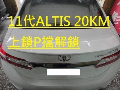(松鼠的天堂) 2014 ALTIS 20KM上鎖 P擋解鎖 速控 11代專用