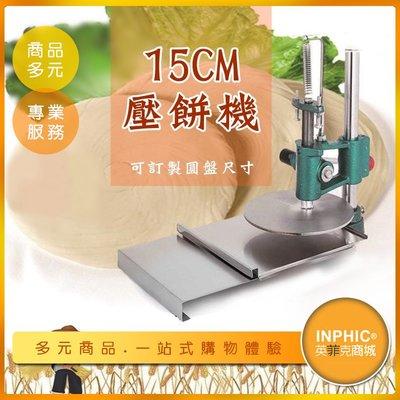 INPHIC-圓盤15公分蔥油餅皮壓扁機 蔥抓餅壓餅機 手動壓麵機 可訂製尺寸-IMIC00310AA