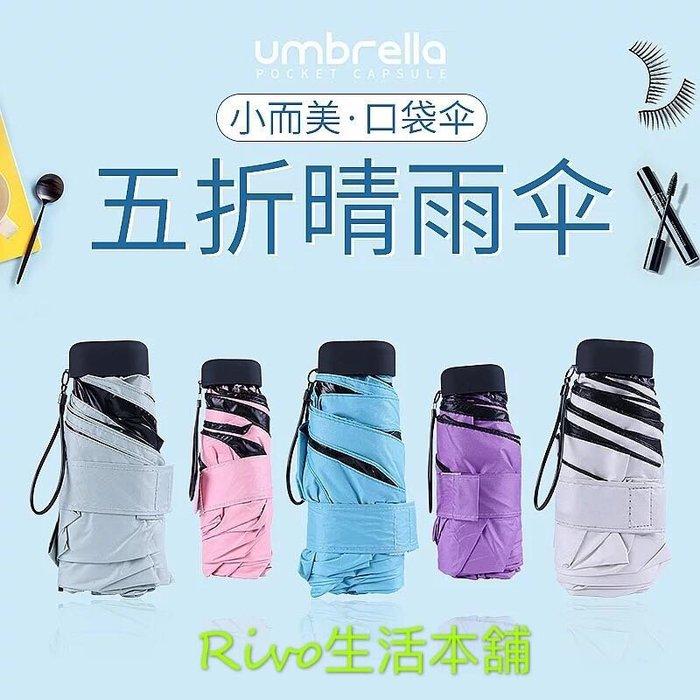 迷你五折傘 黑膠 晴雨傘 輕量抗UV 雨傘 單人 折疊傘 雨具