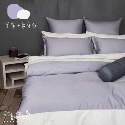 《60支紗》雙人床包/薄被套/枕套/4件式【芋紫+象牙白】打翻牛奶 100%精梳棉-麗塔寢飾-