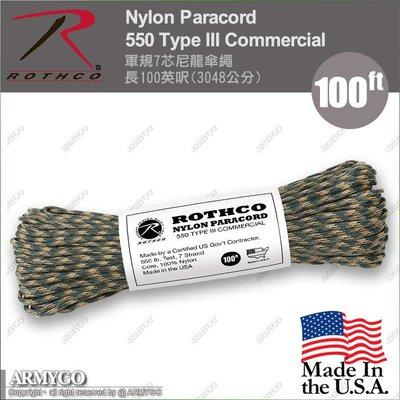 【ARMYGO】美國 ROTHCO 軍規7芯尼龍傘繩 (迷彩)