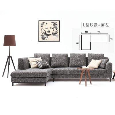 【在地人傢俱】19 吉祥購-沛瑞絲灰色紋路布L型沙發~面左/面右 JX425-1〈滿5000另有折扣〉