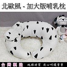 寶媽咪~新上市北歐風-加大版寶寶哺乳枕/餵奶枕/學坐枕/固定枕(多色可選)