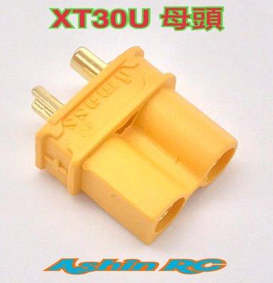 AMASS正品 母頭XT30U 迷你插(每顆價)