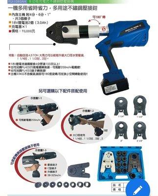 ╭☆優質五金☆╮充電式油壓(18V鋰電池)不鏽鋼水管壓接機 FU-1080A  REMS FU-1080AH