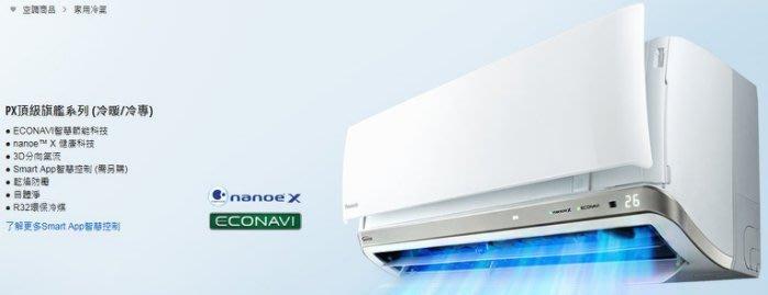 *╮58度精品╭* 【Panasonic 國際牌】CS-PX40BA2/CU-PX40BCA2 冷專分離式冷氣【含安裝】