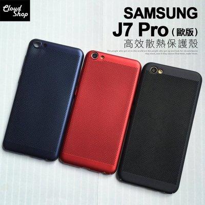 高效散熱 手機殼 三星 J7 Pro (歐版) SM-J730 5.5吋 硬殼 超透氣 鏤空蜂窩 散熱殼 霧面 防指紋