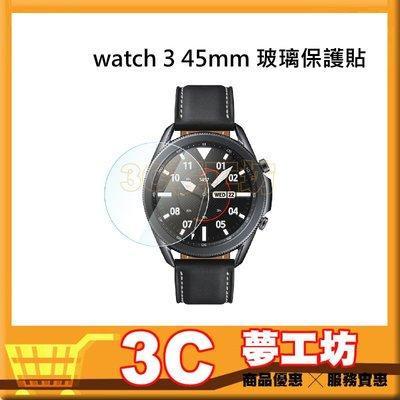 【3C夢工坊】Samsung Galaxy watch3 45mm 鋼化玻璃保護貼 穿戴手錶配件