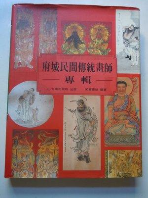 【尋寶齋】府城民間傳統畫師專輯 台南市政府出版 蕭瓊瑞編著 85年
