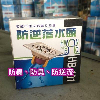 防臭落水頭-防蟲、防臭、包通不阻塞、不逆流、不外溢。
