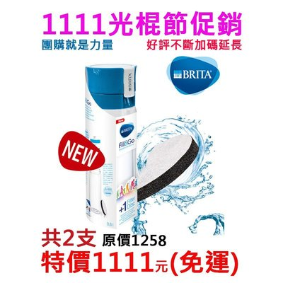 【促銷加碼延長】免運-團購就是力量德國 BRITA Fill&Go 0.6L 隨身濾水瓶贈提帶-2支1111元
