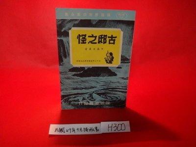 【愛悅二手書坊 H21-49】古邸之怪(民國49年9月絕版書) 柯南道爾 著  啟明書局