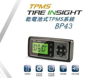 【台中輪胎館】Cub TPMS BP43  胎內式胎壓感應器 螢幕無線接收 單機安裝完工價4800元
