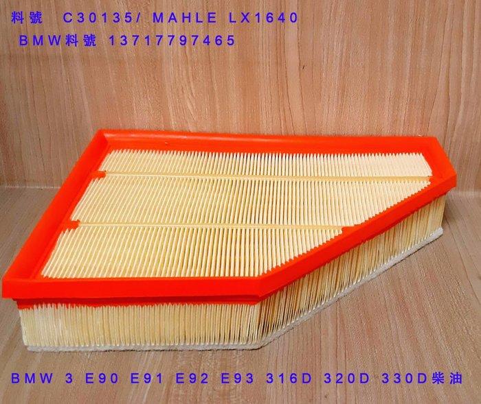 (C+西加小站)BMW 1 E81 E82 E87 E88  116D 118D 120D副廠 柴油 空氣芯C30135