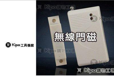 KIPO-無線門磁防盜警報器/感應器/紅外線門磁/紅外線防盜(防盜器)NMB013001A