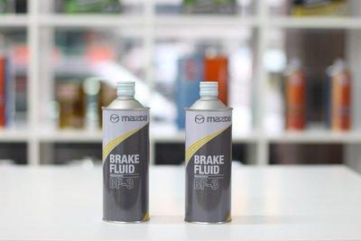 [ 樂油油 ]日本原裝進口 MAZDA BRAKE FLUID BF-3 原廠煞車油