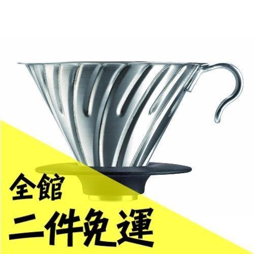 空運 日本 HARIO 咖啡王 V60 白金 不鏽鋼 金屬 濾杯 可沖泡 1-4人份 VDM-02HSV 【水貨碼頭】