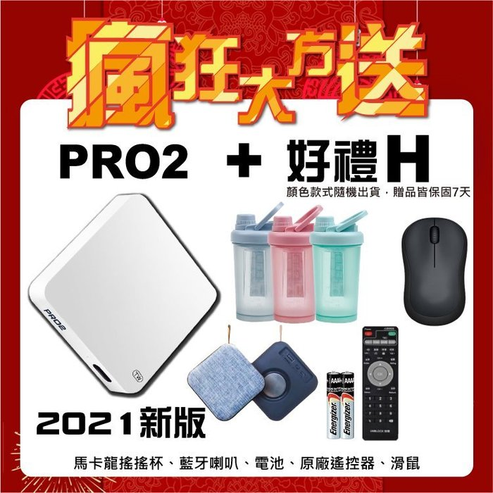 🏆新年大方送🏆 免運 送多項贈品 純淨越獄版 安博盒子 PRO2 台灣公司貨 電視盒 保固一年 附發票