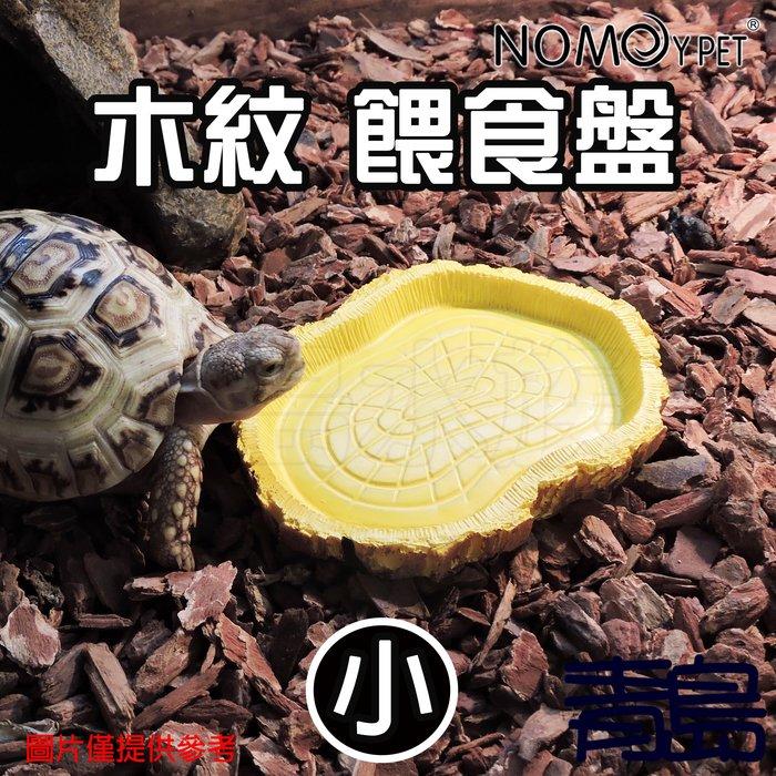 Y。。。青島水族。。。NS-39中國NOMO諾摩-兩棲爬蟲  餵食盤  水盤 蜥蜴 烏龜 飼料盆==木紋/小