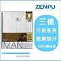 【ZENPU】*超值組*3件~ 三槍牌汗布系列乾爽...
